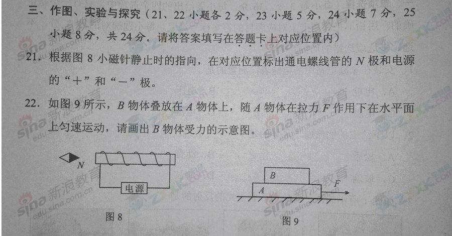 2013年广西玉林中考物理试卷(完整版)[5]-中考