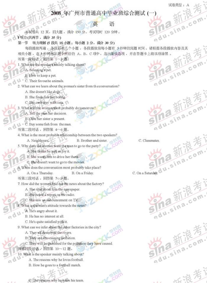 08年广州高中高三综合测试(一)英语题及答案