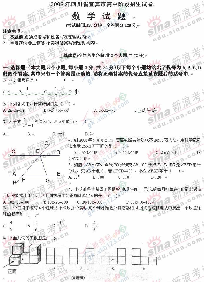 08年四川省宜宾市中考数学试题及参考答案