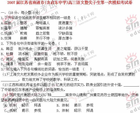 2007江苏南通高三语文尖子生第一次模拟考试