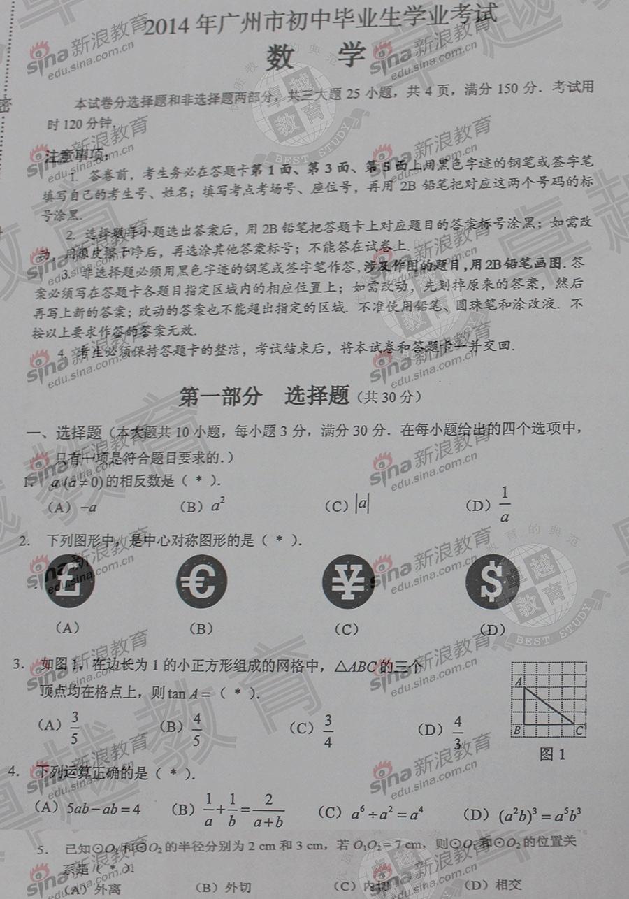 2014年广州中考数学试卷[1]