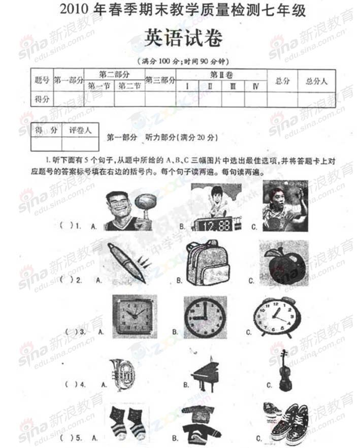 四川达州铭仁园中学七年级期末考试英语题
