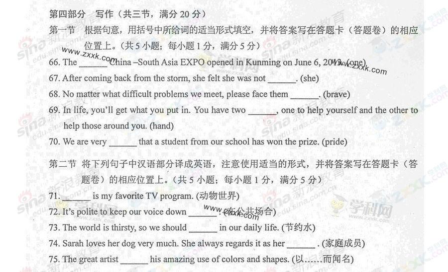 ★2013年云南保山中考英语试卷(完整版)[10]-中
