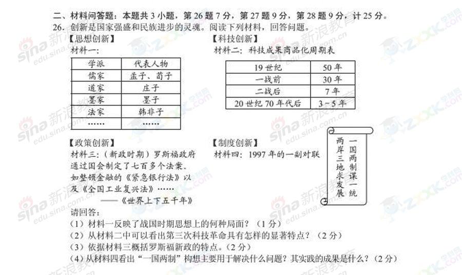 2013年江苏盐城中考历史试卷(完整版)[4]-中考