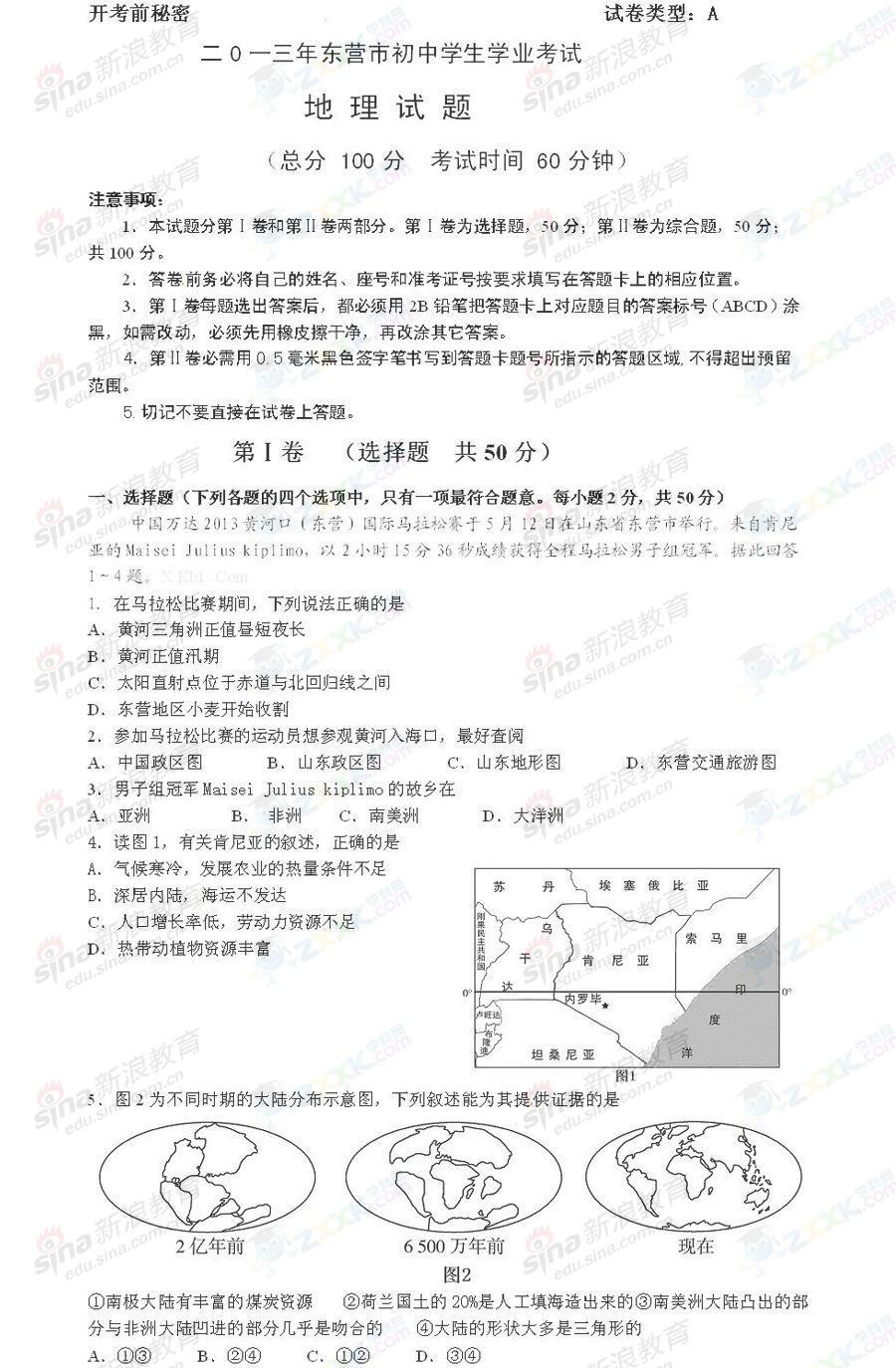 2013年中考地理试题及参考答案(山东东营卷)