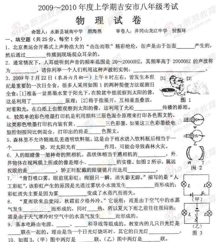 江西省吉安一中八年级第一次月考物理试题v年级5视频分钟图片