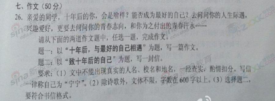 2013年广西南宁中考语文试卷(完整版)[9]