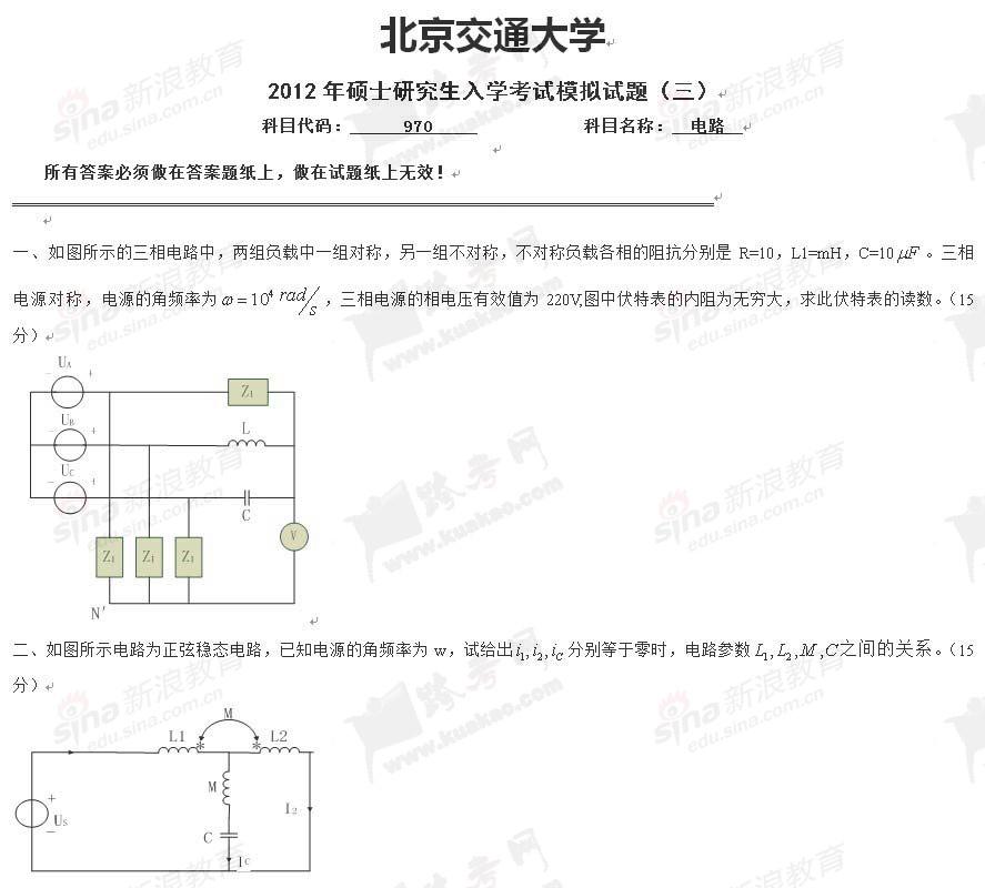 2012年考研北京交通大学970电路模拟题三及参考答案