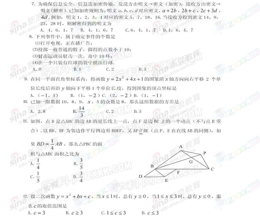 四川德阳2012中考数学试题及答案[2]