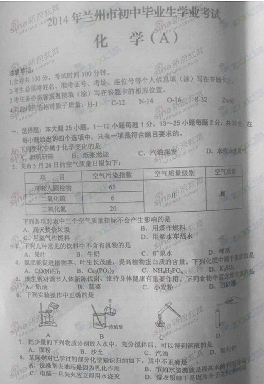 2014年中考化学试题及参考答案(甘肃兰州a卷)