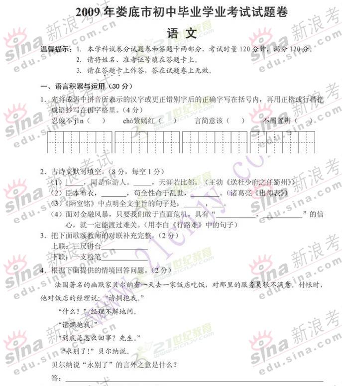 09年湖南省娄底市初中毕业v初中初中试题学校语文望城县图片