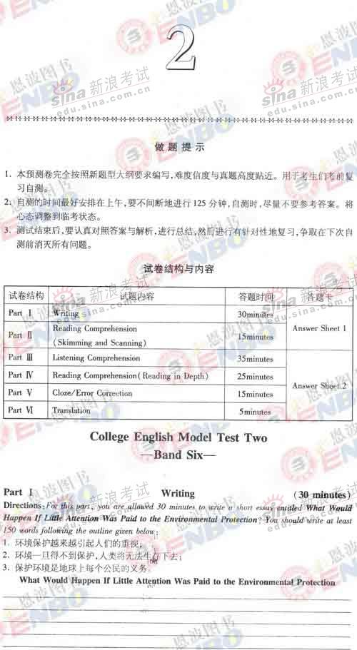 2008年6月大学英语六级考试模拟试题2(答题)