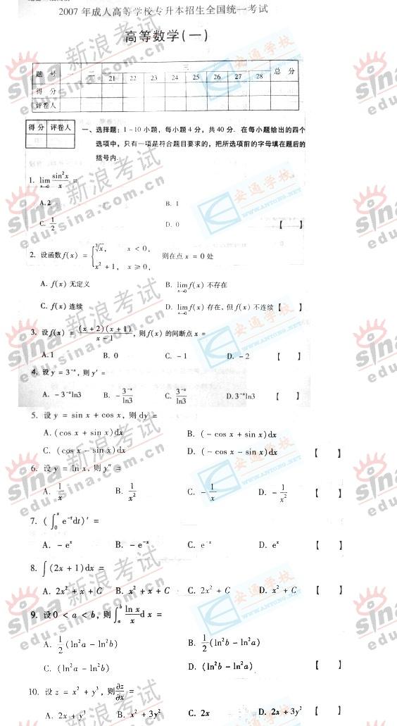 高等数学2试题答案_高数下册课后习题答案_大一高数下册课后题答案_微信公众号文章