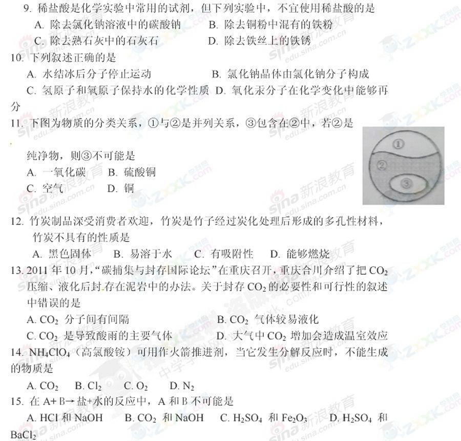 重庆2012中考化学试题及答案[2]
