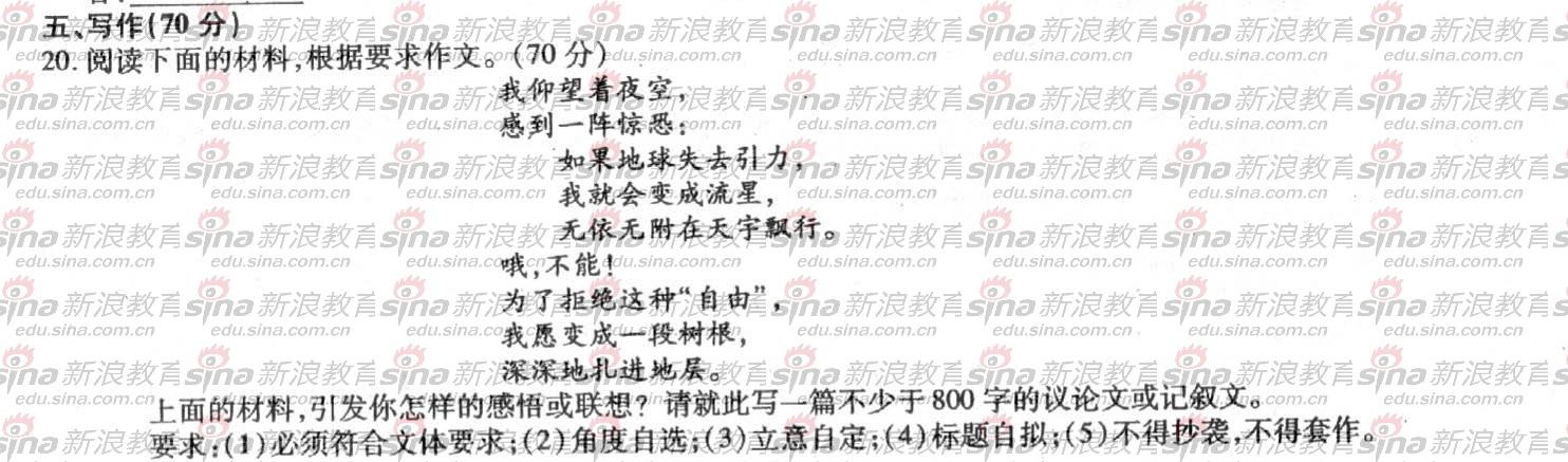 2013年高考语文试题及参考答案(福建卷)