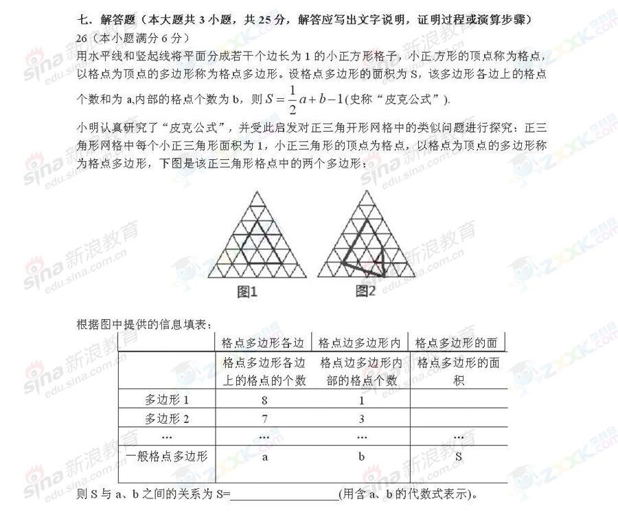 2016江苏泰州中考数学