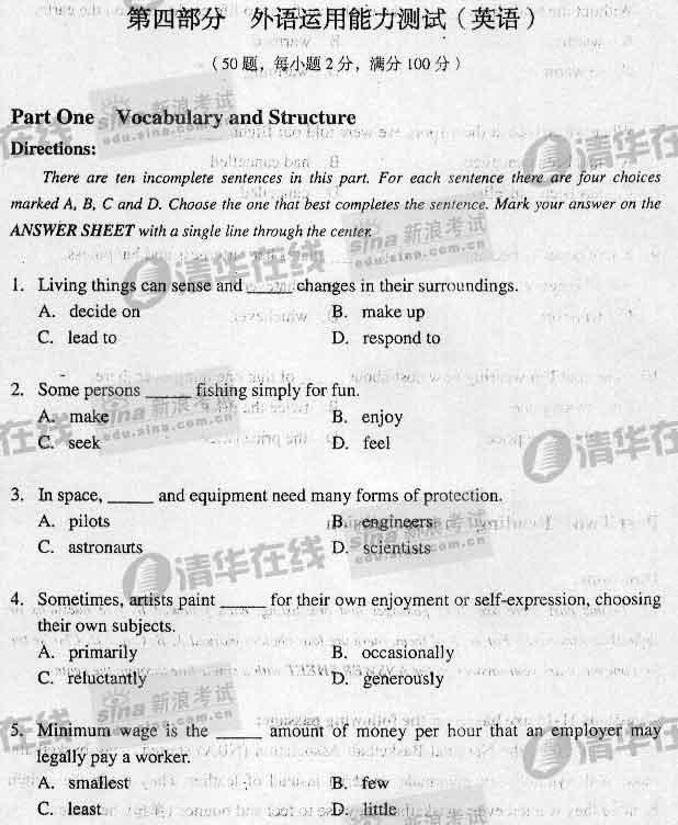2007年10月在职硕士联考GCT英语试题(B卷)