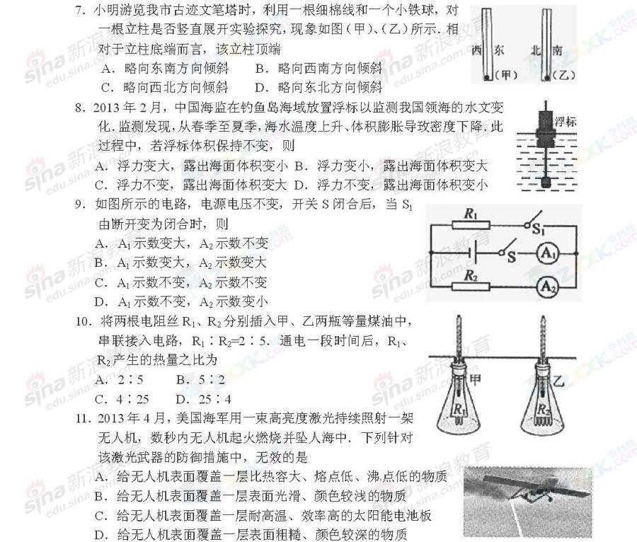 2013年江苏常州中考物理试卷(完整版)[2]