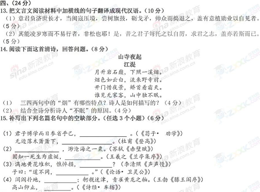 2013年高考语文试卷(山东省) - ZDS - 白菜屯