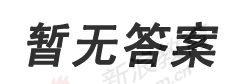 2013年高考语文试卷(江西卷) - ZDS - 白菜屯