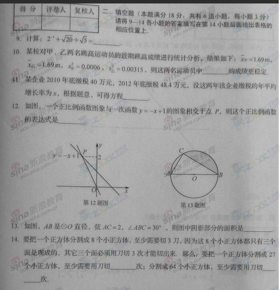 2013年山东省青岛中考数学试题(完整版)[3]