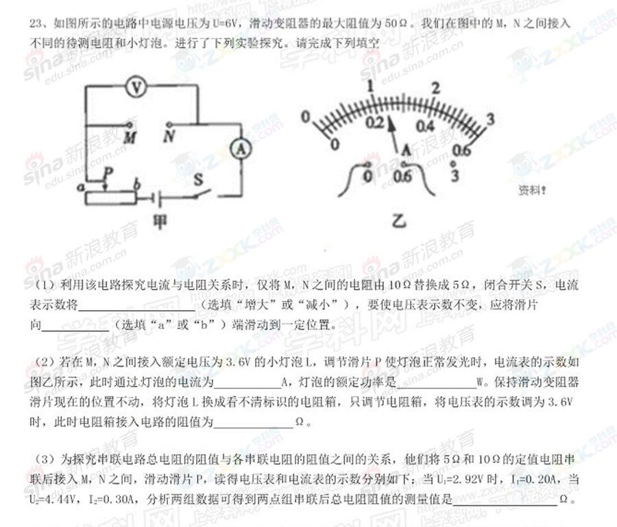 2014四川泸州中考物理试题[7]-中考-无忧考网
