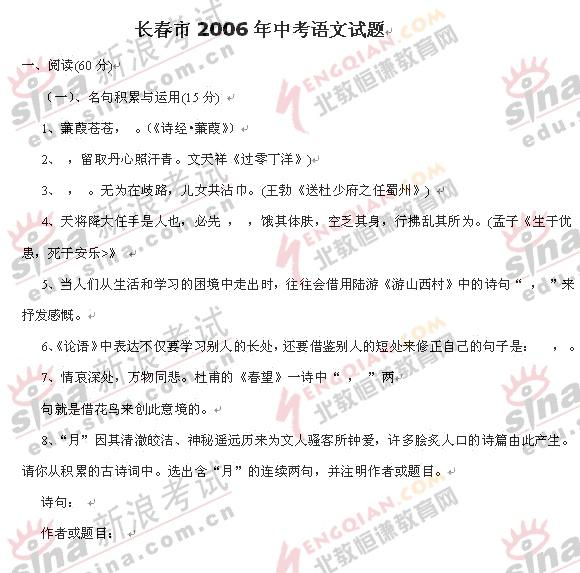 长春市2006年中考语文试题及答案