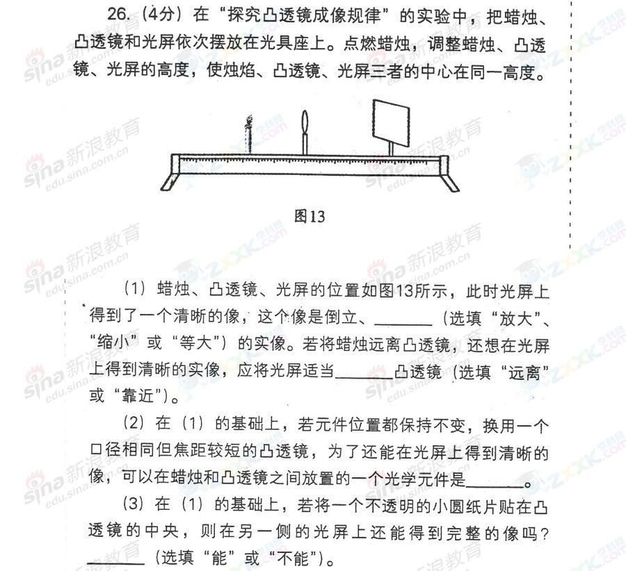 2013年辽宁沈阳中考物理试题(完整版)[15]