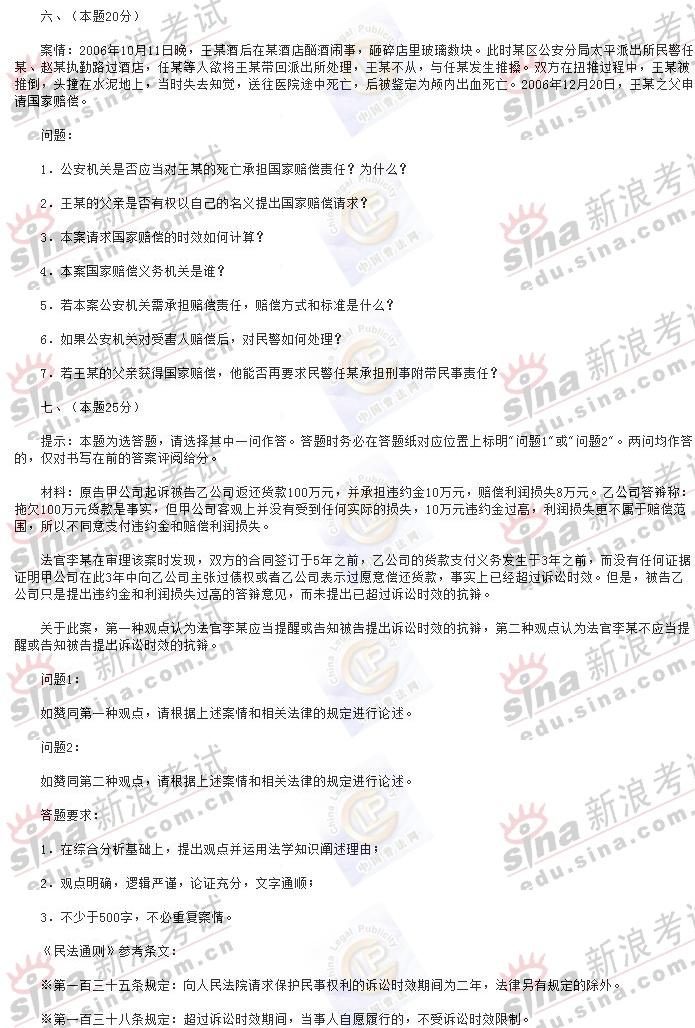 司法考试卷四_2008年国家司法考试四川地震灾区延期考试卷四真题及答案