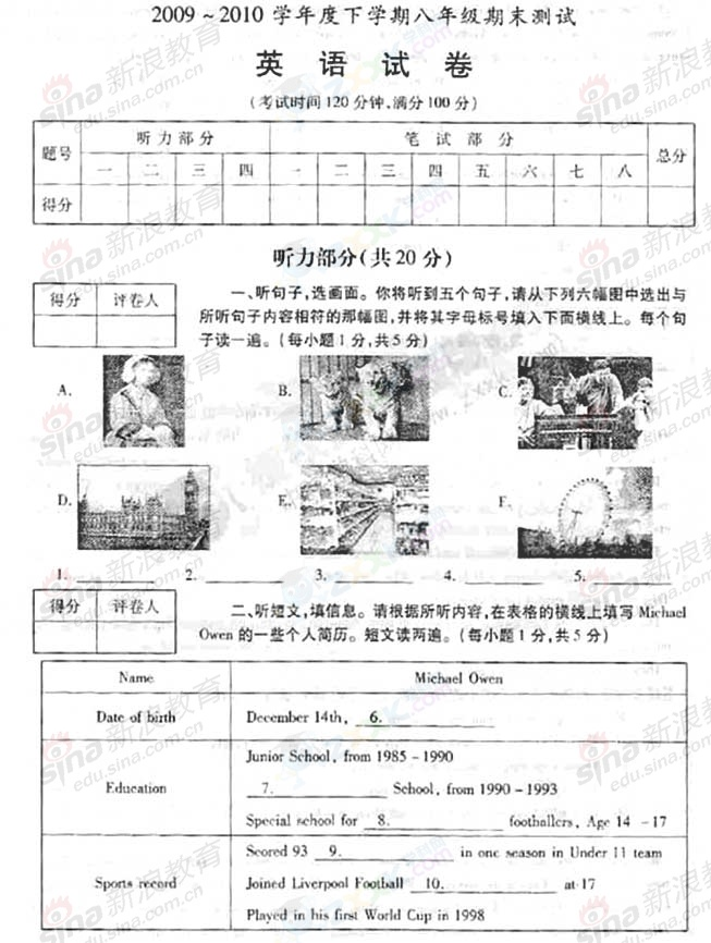 广西南宁35中八年级期末考试英语题