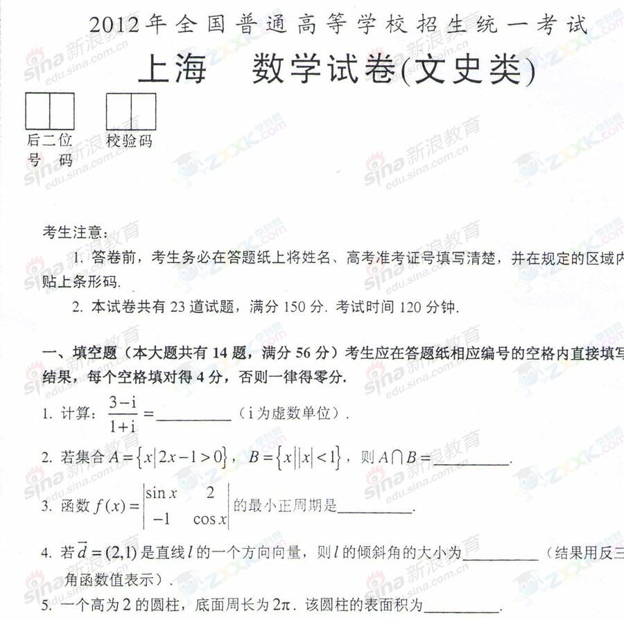 2012届福建省高考数学概率二轮专题六大师与统计文科备课高中数学图片