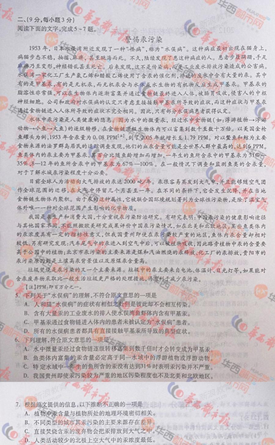 """2012年四川高考语文作文出炉 主题系""""水"""""""
