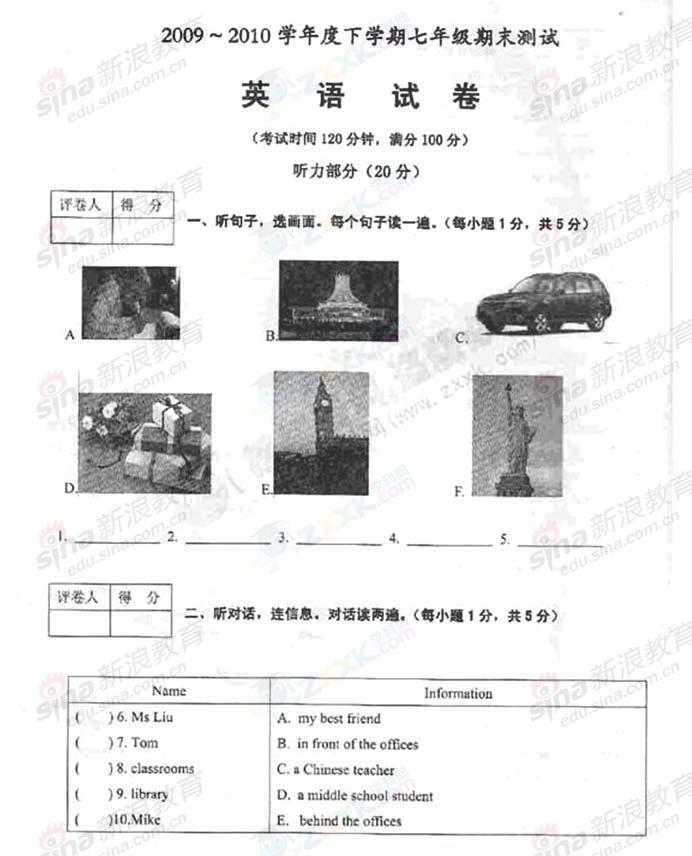 广西南宁35中七年级期末考试英语题