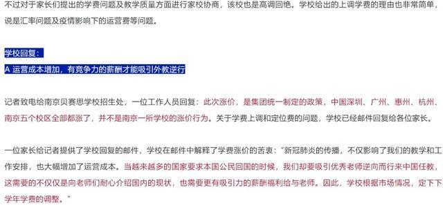 特殊时期南京贝赛思国际学校要涨学费 交5万定金?