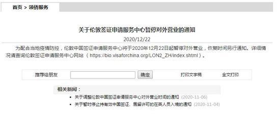 伦敦中国签证申请服务中心暂停对外营业