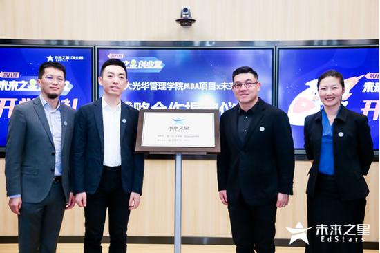 未来之星全新升级 与北京大学光华MBA项目战略合作