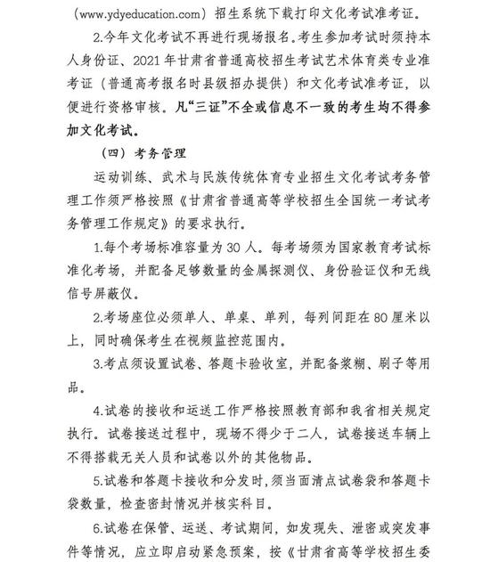 2021年甘肃省普通高等学校体育专业招生工作