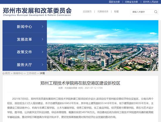 图源:郑州市发改委