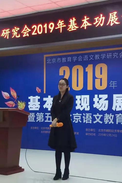 李仪婷老师荣获北京市语文基本功比赛初中组特等奖