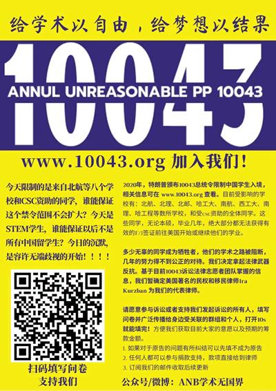 """受""""10043号总统令""""影响的部分中国留美学生准备对美国政府提起集体诉讼。图为他们在自发建立的网站上发布的宣传漫画和海报。"""