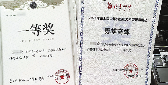 数学杯赛获奖证书 本文图均为 北京晚报 图