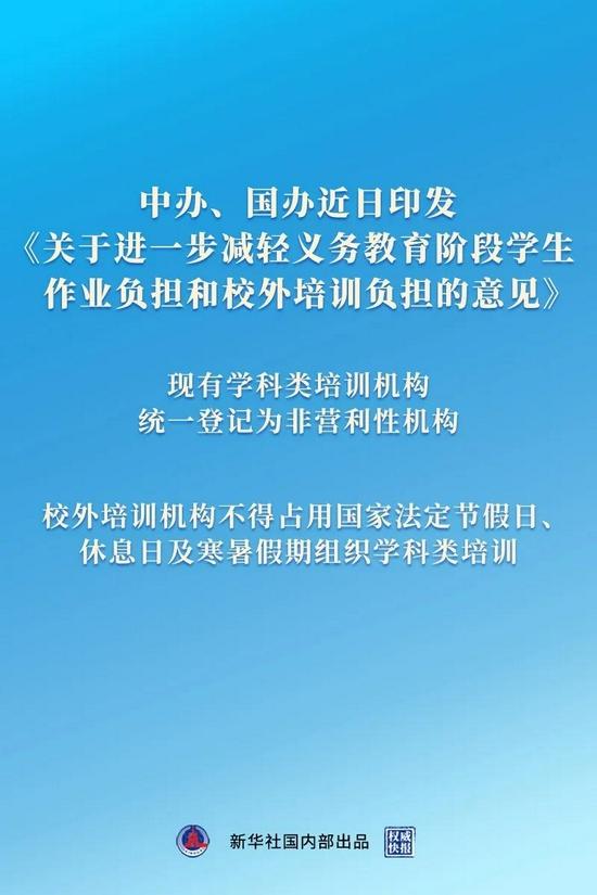 """▲中共中央办公厅、国务院办公厅印发""""双减""""意见。图片来源:新华社"""