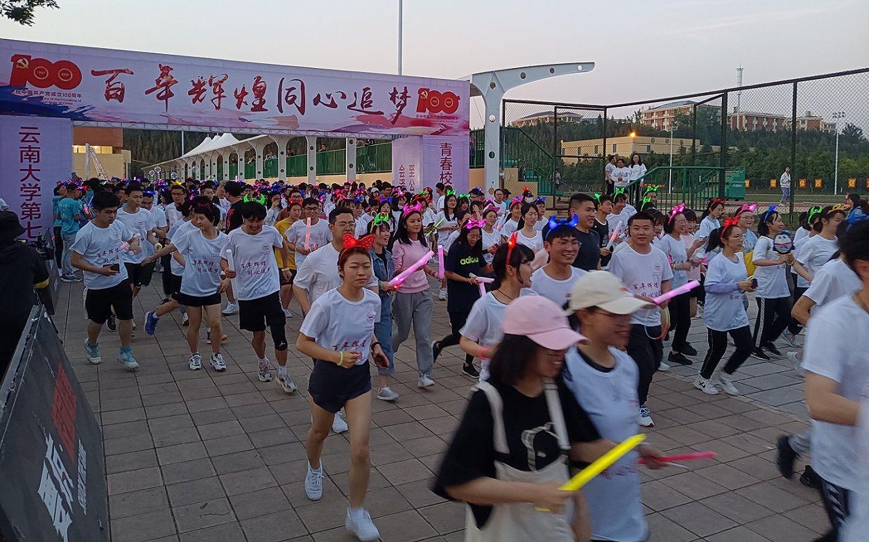 云南大学的长跑活动。云南大学供图